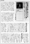 雑誌の記事1