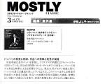 雑誌の記事3
