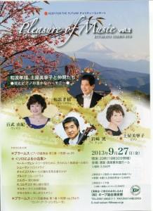20130927kiyosato002