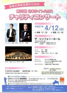 第33回 日本ライトハウス チャリティコンサート チラシ表面の画像